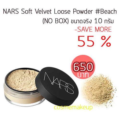 ลดเกิน55% Nars Soft Velvet Loose Powder สี Beach (Nobox)ขนาดปกติ 10 กรัม แป้งฝุ่นเนื้อละเอียด ควบคุมความมันแป้งฝุ่นเนื้อละเอียด ควบคุมความมันอำพรางรูขุมขน ด้วย Hyaluronic Acid ให้ผิวรู้สึกเบา สบาย