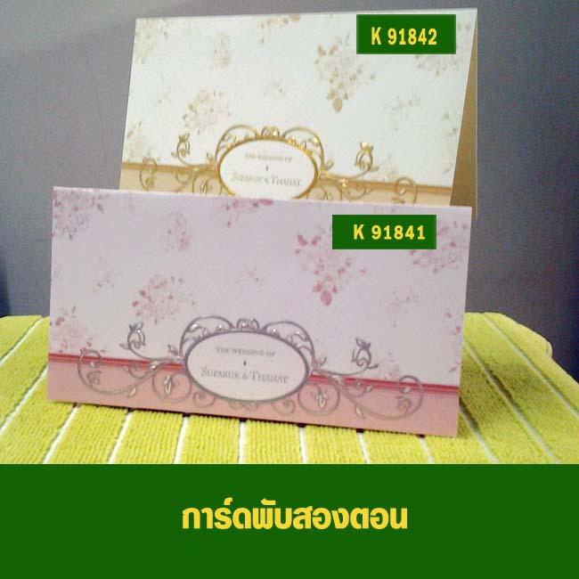 K 91841 ชมพู