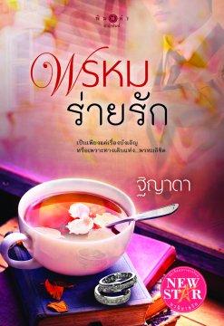 E-book พรหมร่ายรัก / ฐิญาดา Bestseller
