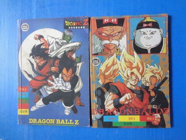 DRAGON BALL Z ชุด 5 เล่ม 1 และชุด 1 เล่ม 1 ขายรวม 2 เล่ม