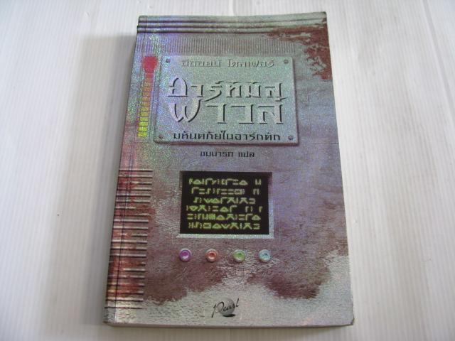 อาร์ทิมิส ฟาวล์ ตอน มหันตภัยในอาร์กติก อีออยล์ โคลเฟอร์ เขียน ชมนารถ แปล