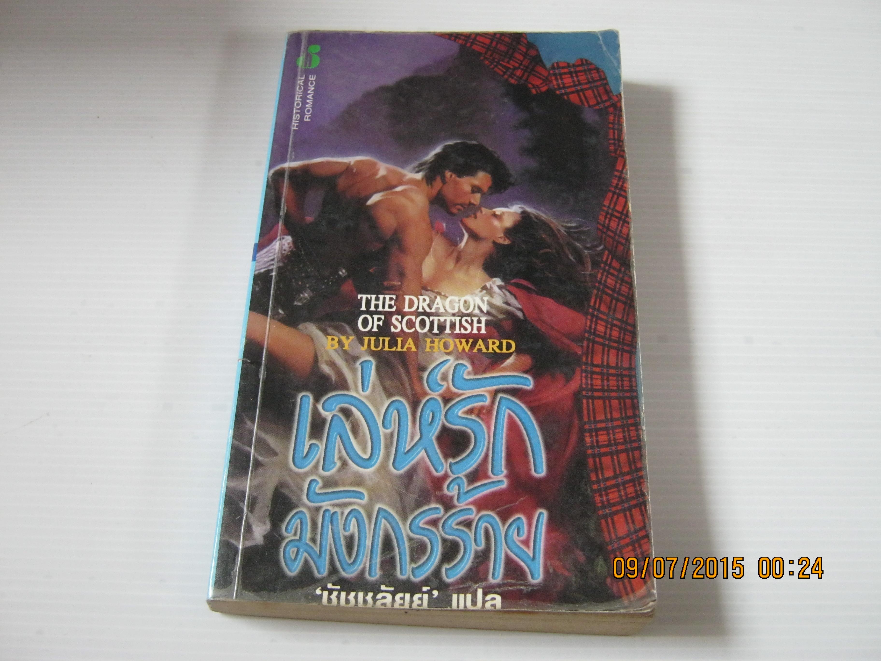 เล่ห์รักมังกรร้าย (The Dragon of Scottish) Julia Howard เขียน ชัชชลัยย์ แปล