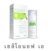Helionof A SPF 50 PA +++ 30 ml. เฮลิโอนอฟ เอ กันแดดเนื้อเจลนุ่ม สูตรสำหรับผิวแพ้ง่าย เหมาะกับใช้เป็นประจำทุกวัน ราคาถูกพิเศษ สำเนา