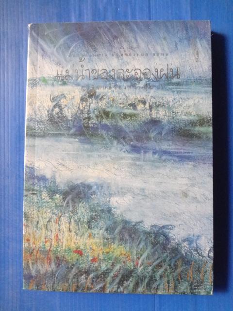 แม่น้ำของละอองฝน กวีนิพนธ์โดย ประกาย ปรัชญา พิมพ์ครั้งแรก ม.ค. 2539