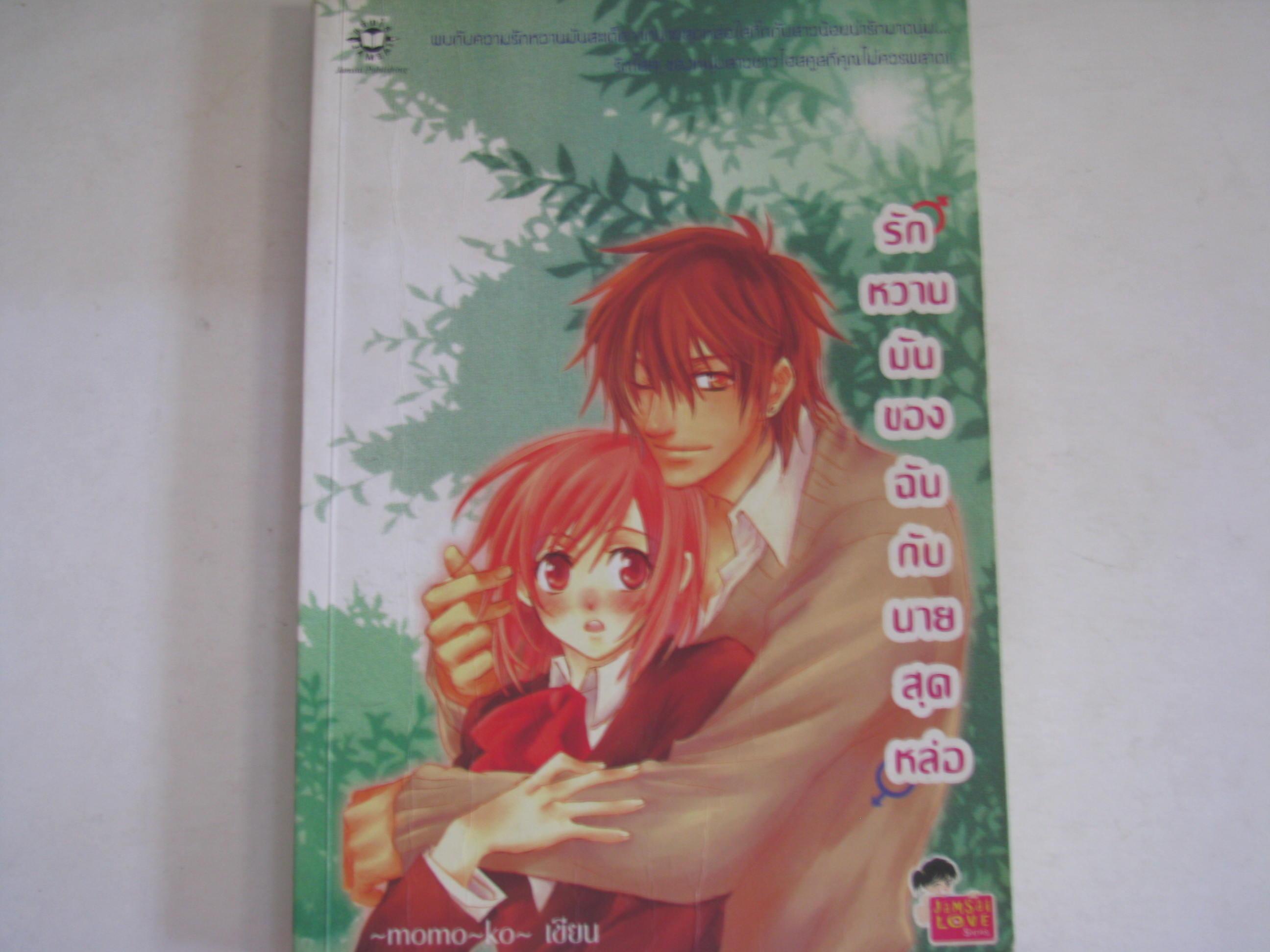 รักหวานมันของฉันกับนายสุดหล่อ momoko เขียน***สินค้าหมด***