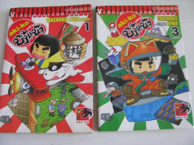 aki - ko อากิ - โกะ บึ้งแบ๊ว ชุด เล่ม 1,3 ( 3 เล่มจบ ) TAKENOKO NIWA เขียน