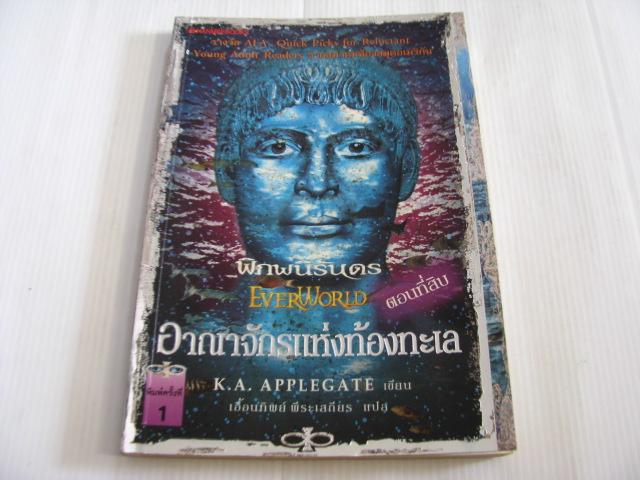 พิภพนิรันดร (Ever World) ตอนที่สิบ อาณาจักรแห่งท้องทะเล K.A. APPLEGATE เขียน เอื้อนทิพย์ พีระเสถียร แปล