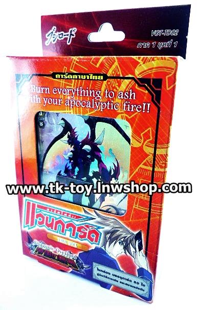 การ์ดไฟท์ แวนการ์ด VANGUARD Dragonic Overlord
