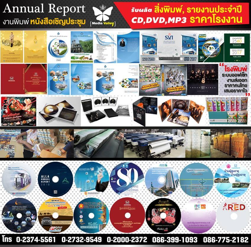 รับผลิตแผ่นซีดี,แผ่นดีวีดี,ปั๊มแผ่นซีดี,ปั๊มซีดี,ปั๊มดีวีดี,โรงงาน ผลิต แผ่น dvd,บริษัทผลิตแผ่นซีดี,ร้าน จำหน่าย ซีดี,ราย ชื่อ ผู้ ผลิต ซีดี,บริษัท จำหน่าย ซีดี,โรงงาน ผลิต แผ่น ซีดี,ผลิต cd,ไรท์ cd,ร้านสกรีนแผ่นซีดี ฟอร์จูน,รับสกรีนแผ่นซีดี ลาดพร้าว,โรงงาน ผลิต แผ่น dvd,บริษัทผลิตแผ่นซีดี,สกรีน แผ่น ซีดี