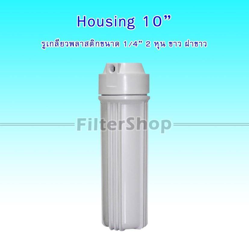 กระบอกกรองน้ำ Housing ทึบ 10 นิ้ว รูเกลียวพลาสติก 2 หุน ฝาขาว
