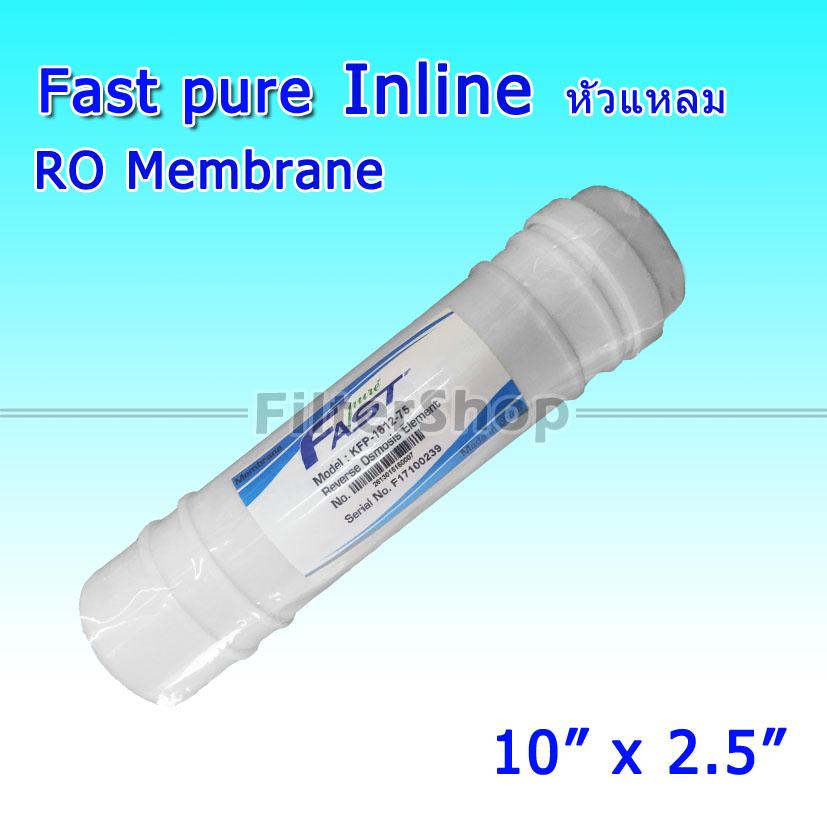 ไส้กรอง RO Membrane 75 GPD Fast pure 10 นิ้ว x 2.5 นิ้ว (หัวเสียบ)