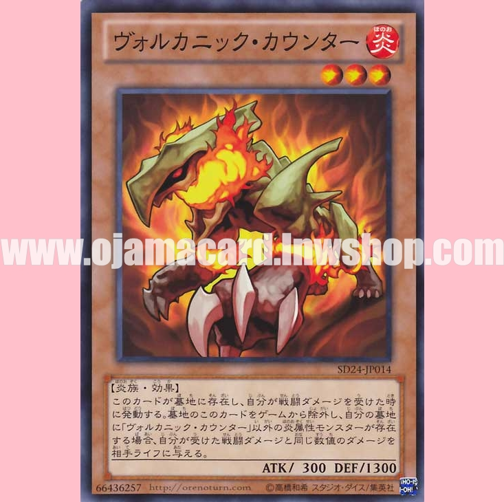 SD24-JP014 : Volcanic Counter (Common)