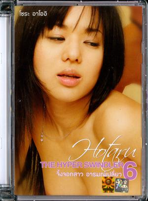Hotaru The Hyper Swindler Vol.6 : จิ้งจอกสาว อารมณ์เปลี่ยน 6