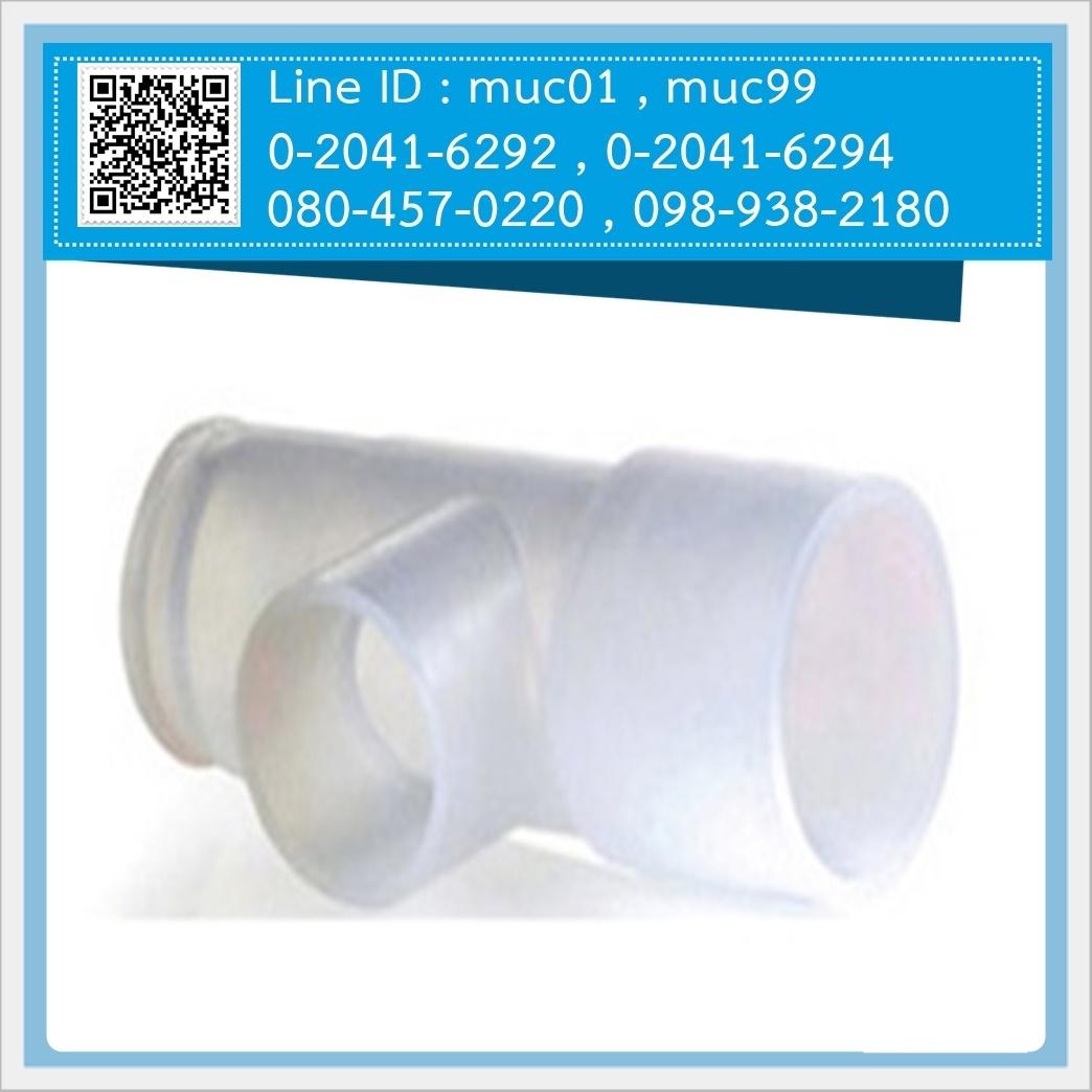 G75045 ข้อต่อตัวทีต่อสายงวงช้าง (Nebulizer Tee Connector for Oxygen)