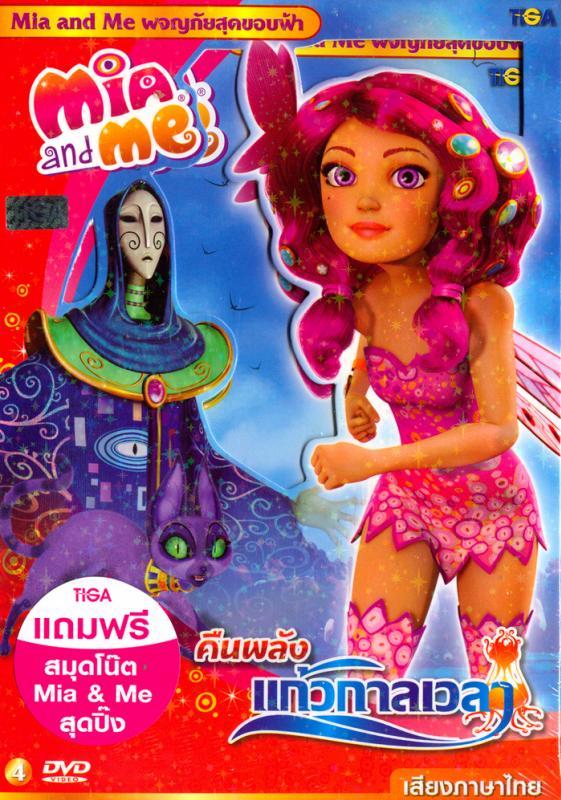 Mia & Me ผจญภัยสุดขอบฟ้า Vol.4 คืนพลังแก้วกาลเวลา