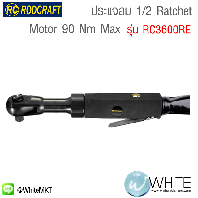 ประแจลม 1/2″ Ratchet รุ่น RC3600RE, Motor 90 Nm Max Powerful And Quiet With Exhaust Hose ยี่ห้อ RODCRAFT (GEM)