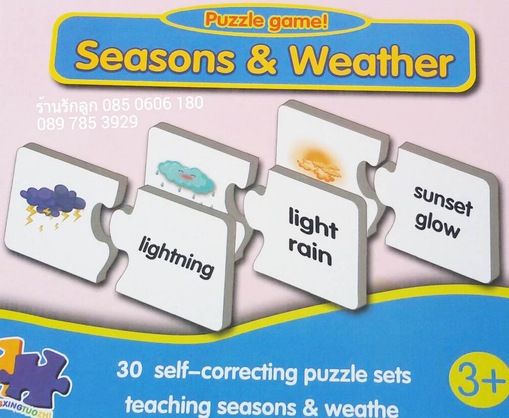 จิ๊กซอว์จับคู่ภาพ คำศัพท์ Seasons & Weather
