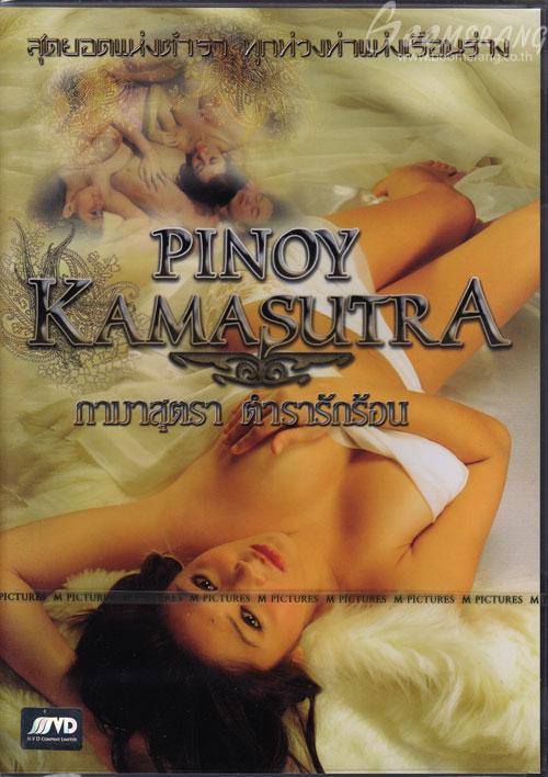Pinoy Kamasutra : กามาสุตรา ตำรารักร้อน