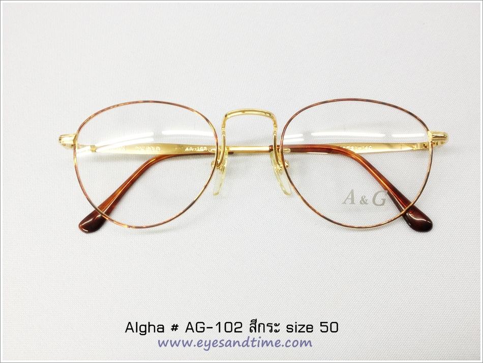 กรอบแว่น Algha AG-102 หยดน้ำ สีกระ ทอง 22 KGP size 50