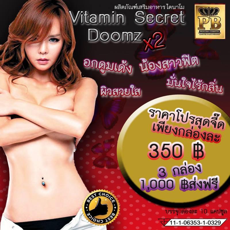 VITAMIN Secret Doomz วิตามินดูม ดูม...อึ๋ม x2