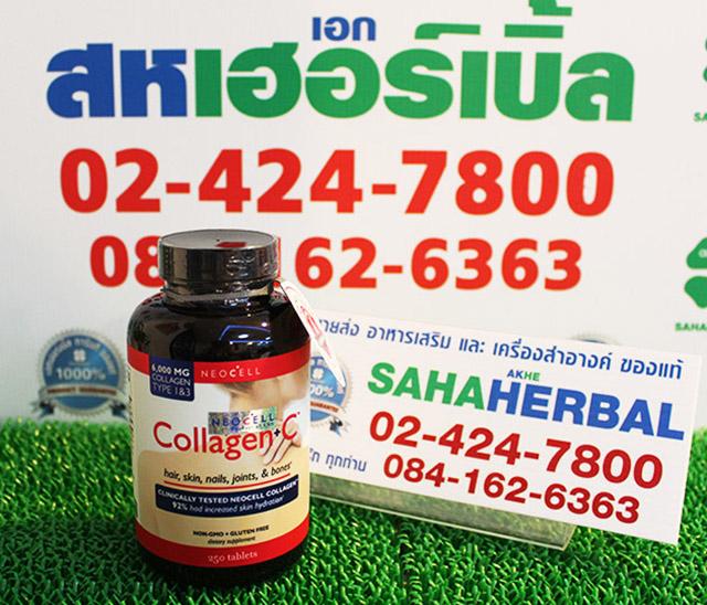 Neo Cell Super Collagen+C นีโอเซลล์คอลลาเจน SALE 60-80% ฟรีของแถมทุกรายการ