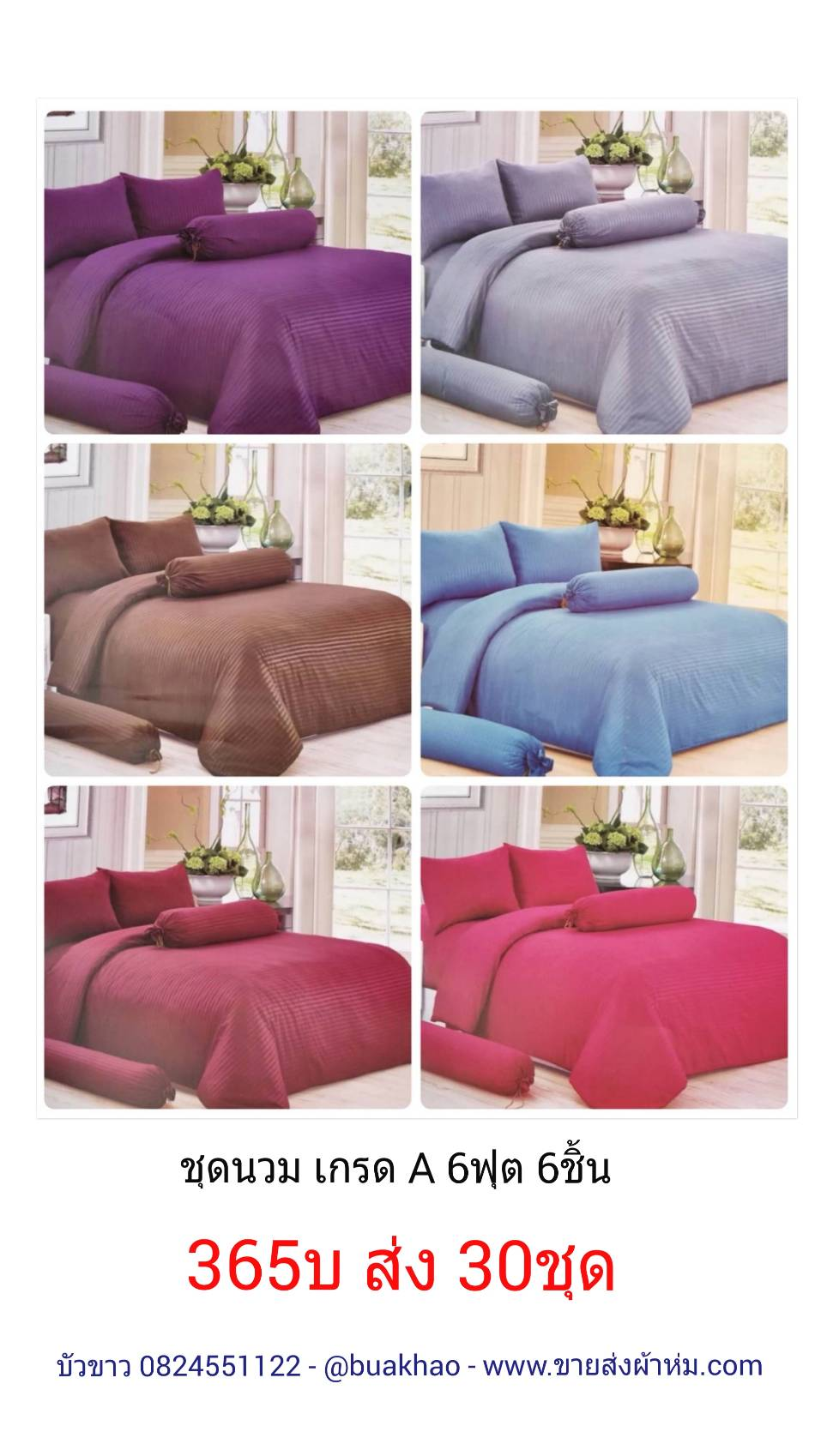 ชุดผ้านวม+ผ้าปูที่นอน เกรดA สีพื้น 6ฟุต 6ชิ้น