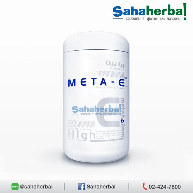 META-E เมตาอี ลดน้ำหนัก SALE 60-80% ฟรีของแถมทุกรายการ
