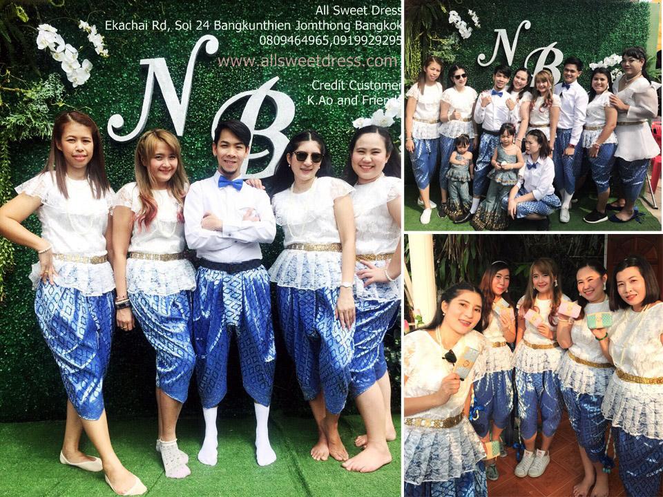 รีวิวชุดไทยสวยใสลูกไม้แขนปกไหล่งานสั่งตัดใส่คู่กับโจงกระเบนลายไทยสีน้ำเงินสวยหรูจากน้องๆ AIA ที่มาใช้บริการเช่าชุดไทยเพื่อนเจ้าสาวของ allsweetdress ฝั่งธนค่ะ