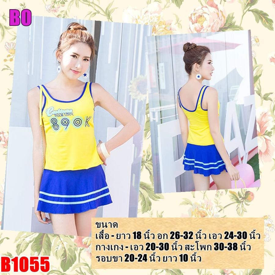 B1055 ชุดว่ายน้ำ เสื้อ+กางเกง เสื้อแบบเสื้อกล้าม สีเหลือง มีฟองน้ำเสริม กางเกงขาสั้นทรงกระโปรงด้านนอก สีน้ำเงิน ใส่สวยจ้า