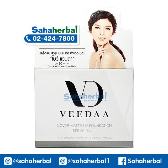 Veedaa วีด้า ครีมกันแดดของแม่โบว์ SALE 60-80% ฟรีของแถมทุกรายการ