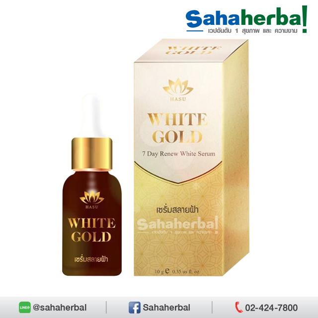 เซรั่มสลายฝ้า White Gold HASU ไวท์ โกลด์ เซรั่ม SALE 60-80% ฟรีของแถมทุกรายการ