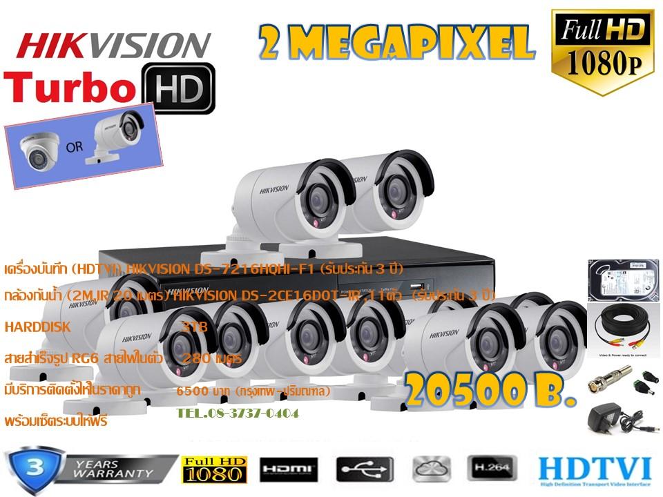 ชุดติดตั้งกล้องวงจรปิด DS-2CE16D0T-IR (2ล้าน) ir20เมตร ,11ตัว (dvr16ch., สาย rg6มีไฟ 280เมตร, hdd.3TB)
