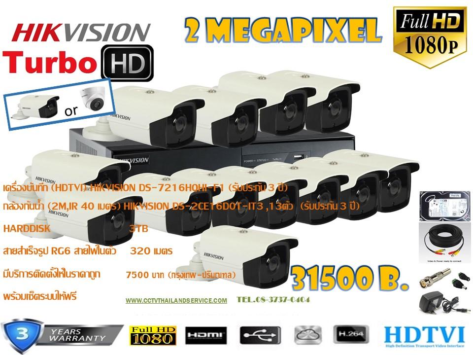 ชุดติดตั้งกล้องวงจรปิด DS-2CE16D0T-IT3 (2ล้าน) ir40เมตร ,13ตัว (dvr16ch., สาย rg6มีไฟ 320เมตร, hdd.3TB)