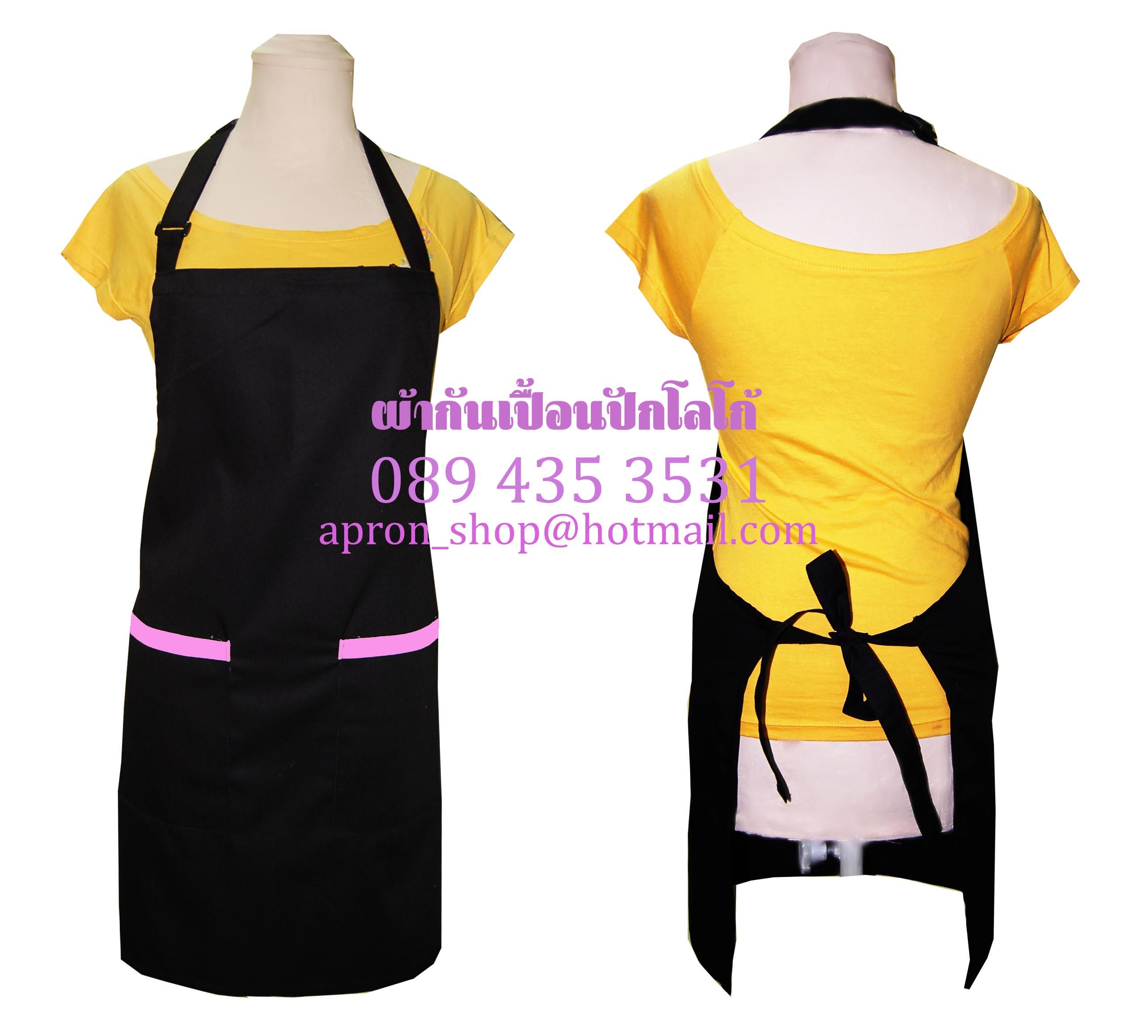 ผ้ากันเปื้อนเต็มตัว กระเป๋าเล็ก2ใบ สีดำแต่งขอบกระเป๋าสีชมพู
