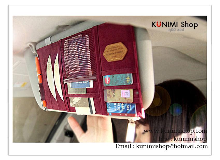กระเป๋าใส่ของใช้ ใส่แผ่น CD,DVD สวมกับที่บังแดดรถยนต์ มีช่องใส่ของมากมาย จะใส่นามบัตร หูฟัง หรือของใช้อื่นๆ สะดวกหยิบสิ่งของต่างๆใช้งาน ไม่เกะกะพื้นที่ เพิ่มความเป็นระเบียบภายในรถยนต์ มีให้เลือกหลายสีครับ มี 4 สี : สีครีม , สีแดงเลือดหมู , สีฟ้า , สีกรมท่า ขนาด : กว้าง 27 x สูง 14 cm.