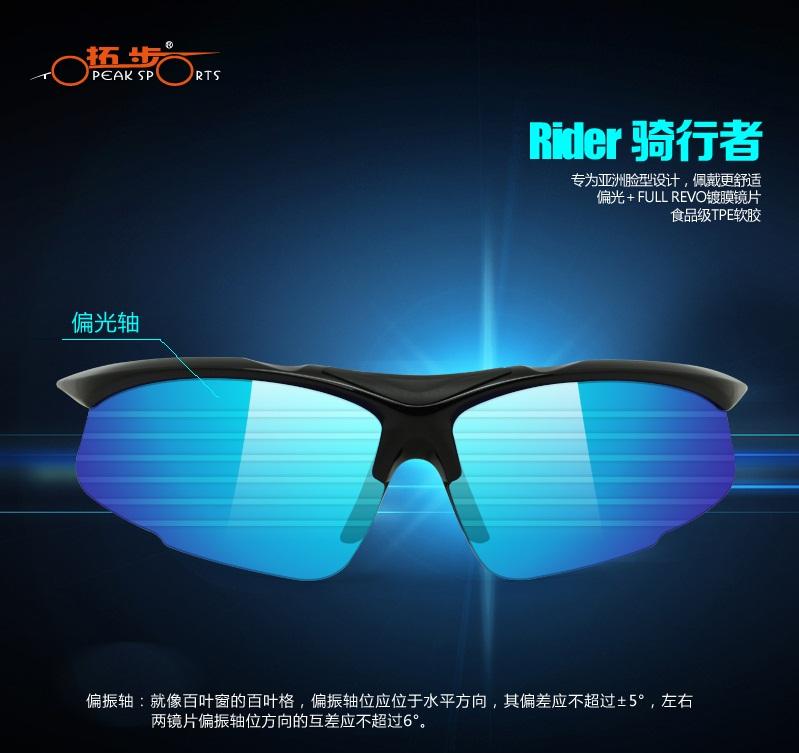 แว่นตาขี่จักรยาน Topeak Sports TS001 Rider