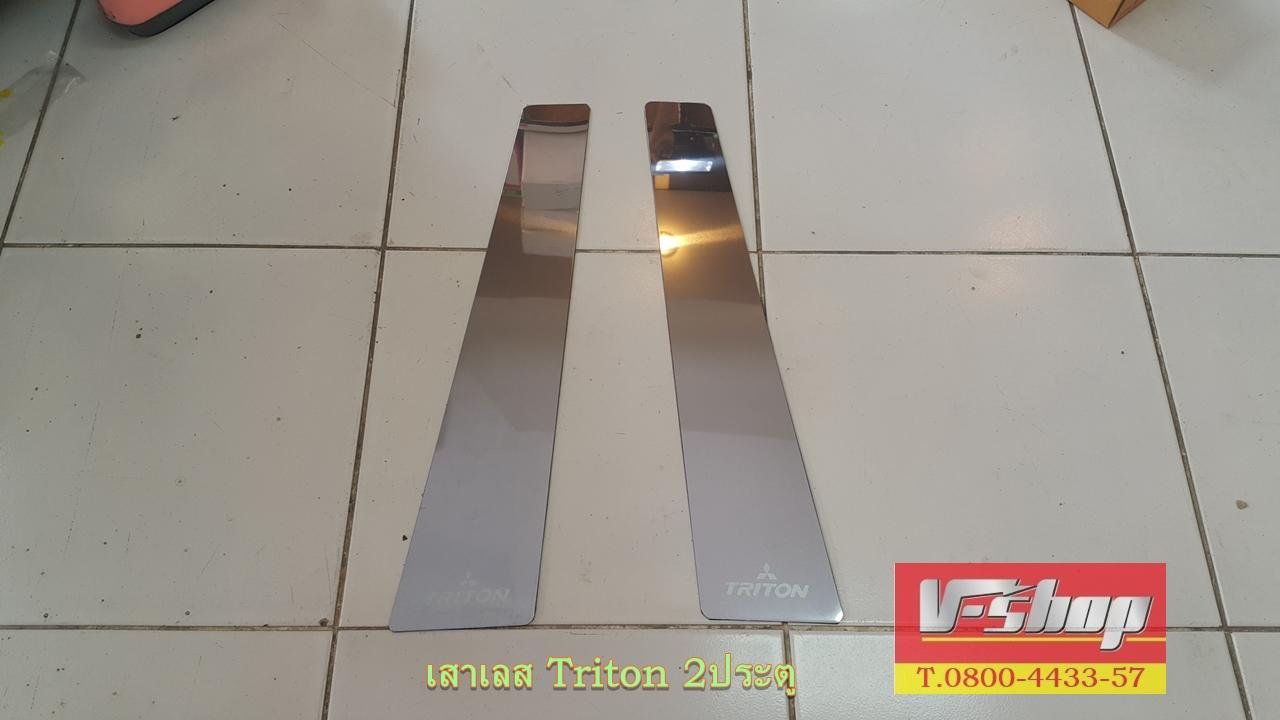 เสาเลส Triton 2015 2ประตู