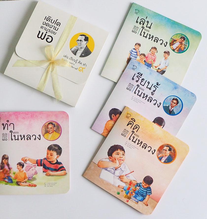 หนังสือชุดเติบโตงดงามตามรอยพ่อ ในชุดมี 4 เล่ม