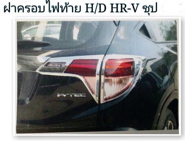 ครอบไฟท้าย HR-V