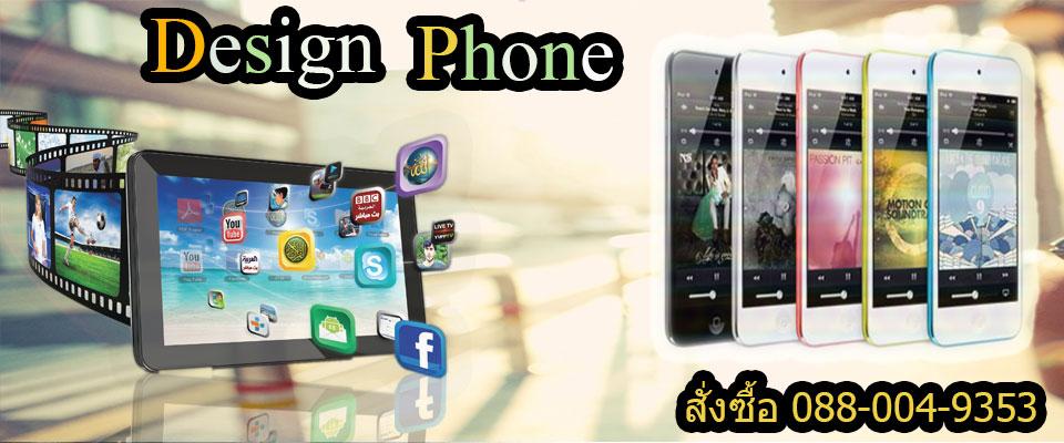 desingphone