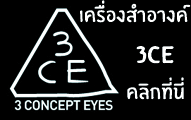 http://kkokorea.lnwshop.com/category/191/pre-order-3-concept-eyes-cosmetics-3ce-by-stylenanda/