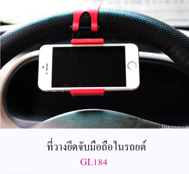 ที่วางยึดจับ โทรศัพท์มือถือ ในรถยนต์ ยึดติดตรงพวงมาลัยรถ ติดตั้งและแกะออกได้ง่าย สะดวกต่อการใช้งาน เช่น เวลาเปิดโปรแกรมแผนที่นำทาง หรือ คุยโทรศัพท์แบบเปิดลำโพง เป็นต้น ** ใส่มือถือที่กว้างขนาด 5.5-7.5 ซม. **