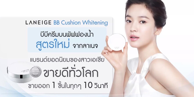 Laneige BB Cushion (Whitening) SPF50+pa+++ ขนาดทดลอง มีพัฟ