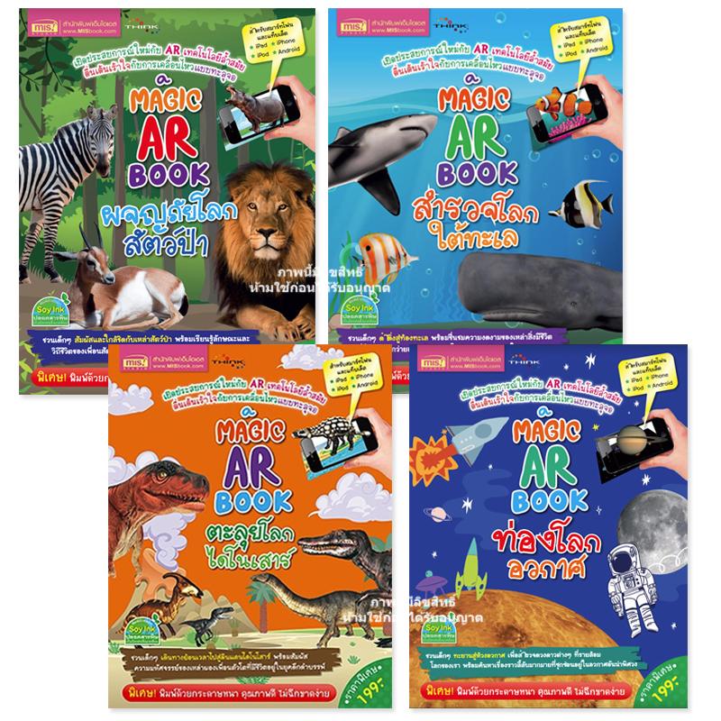 หนังสือ A Magic AR Book