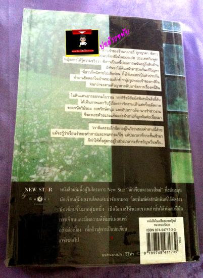 นิยายมือสอง เรื่อง มนต์อัปสรา อรพิม พิมพ์คำ นิยายไทย นิยายรัก