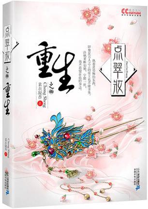 หยกยอดปิ่น เล่ม 1 点翠妆 #1 重生 ซู่อีหนิงเซียง (素衣凝香) อวี้ แจ่มใส มากกว่ารัก คลังนิยาย ค้นหานิยาย นิยายรัก นิยายแปล นิยายชุด นิยายจีนโบราณ นิยายมากกว่ารัก นิยายจีน