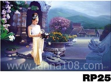 ภาพวาดแนวจริยศิลป์ล้านนา พิมพ์ลงผ้าใบ รหัสสินค้า RP - 25