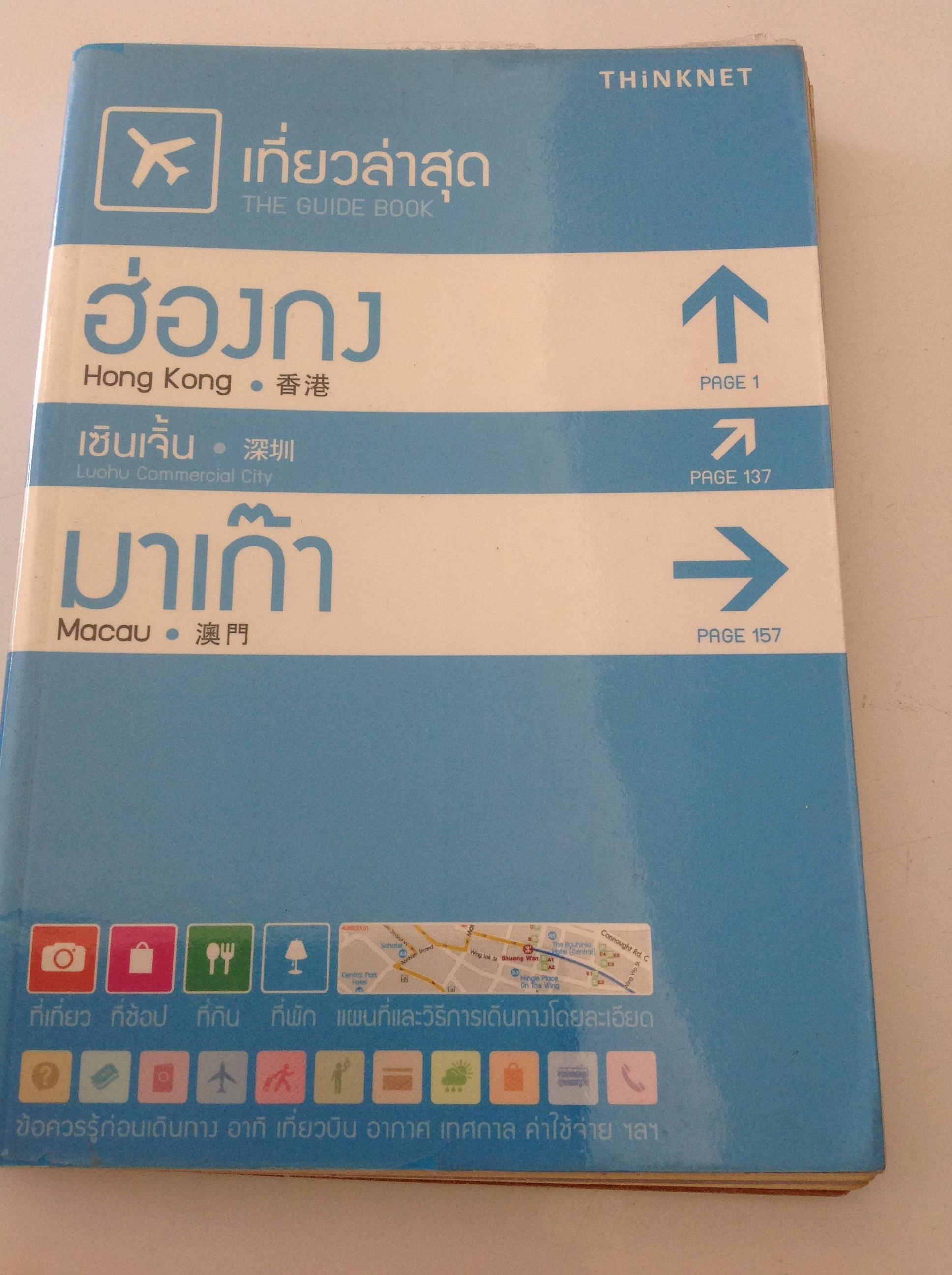 หนังสือท่องเที่ยว ฮ่องกง มาเก๊า