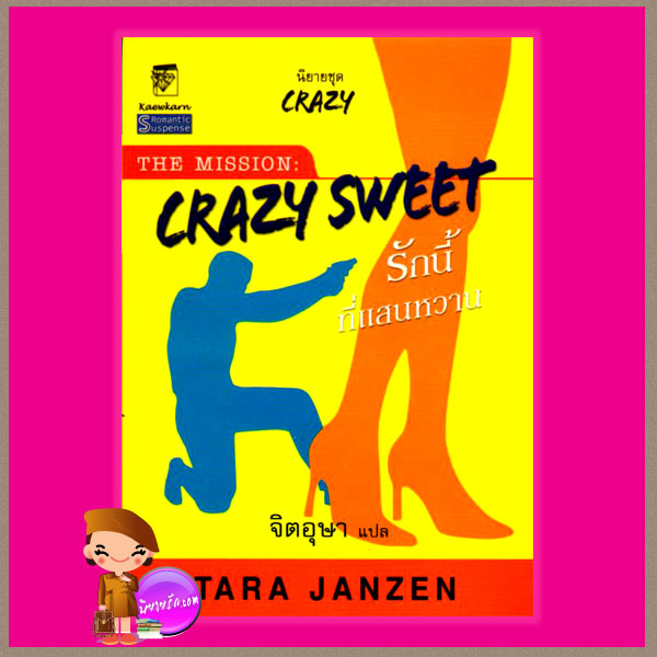 รักนี้ที่แสนหวาน (Crazy sweet) ชุด เครซี่ 6 ทาร่า แจนเซ่น จิตอุษา แก้วกานต์