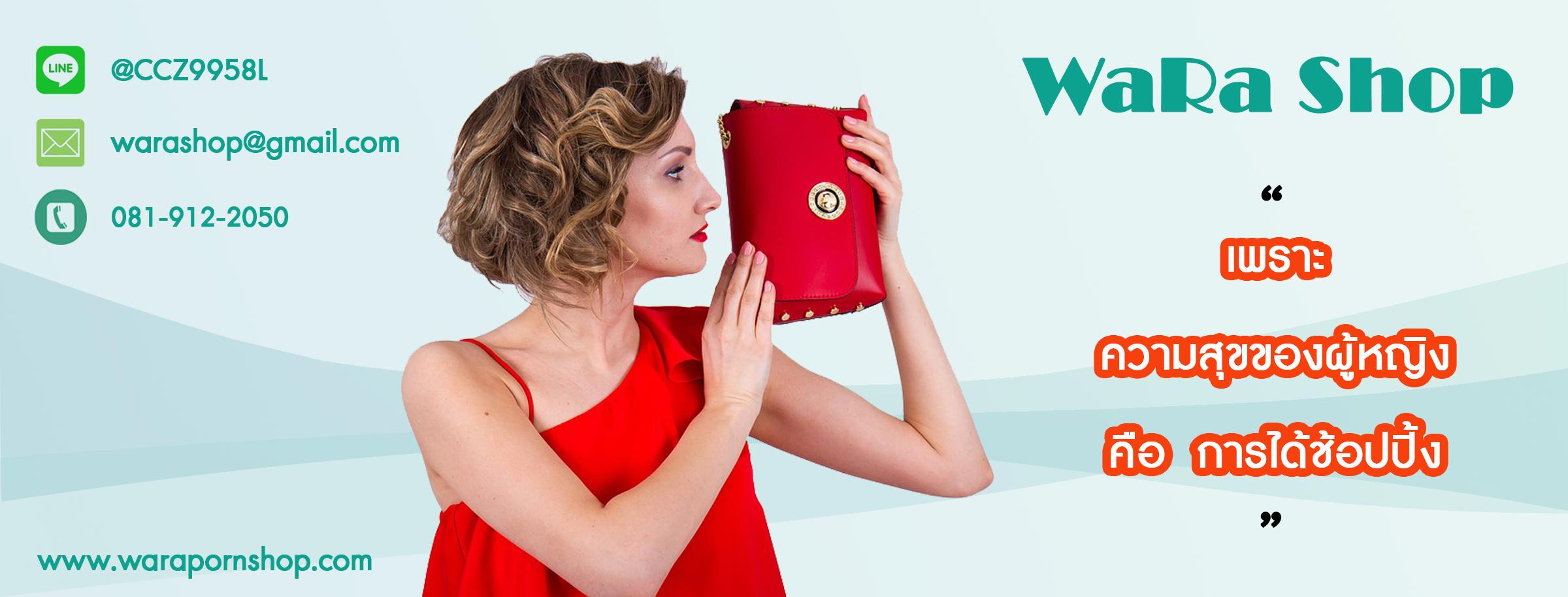 สินค้าแฟชั่นผู้หญิงมีสไตล์ เสื้อผ้า กระเป๋า รองเท้า เครื่องประดับ by @WaRa Shop